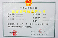 全国妇科疑难疾病医生会诊中心(许昌中心)