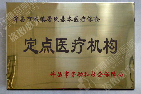 许昌市城镇居民基本医疗保险定点医疗机构