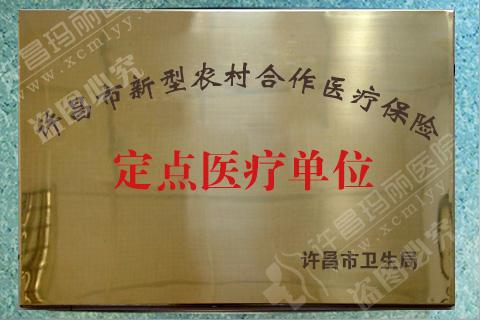 许昌市新型农村合作医疗保险定点医院